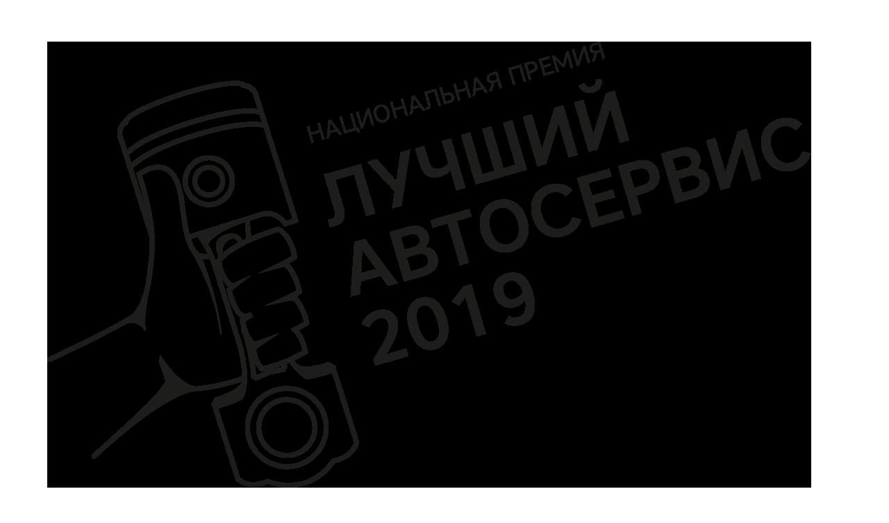 Лучший автосервис 2019