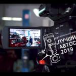 Отзывы участников регионального финала конкурса «Лучший автосервис 2019» ( Урал)